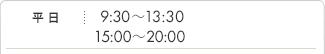 平日 9:30~13:30・15:00~20:00