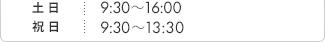 土日 9:30~16:00/祝日 9:30~13:30