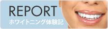 REPORTホワイトニング体験記