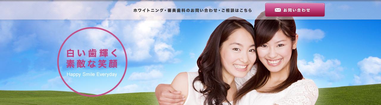 白い歯輝く素敵な笑顔-ホワイトニング・審美歯科のお問い合わせ・ご相談はこちら